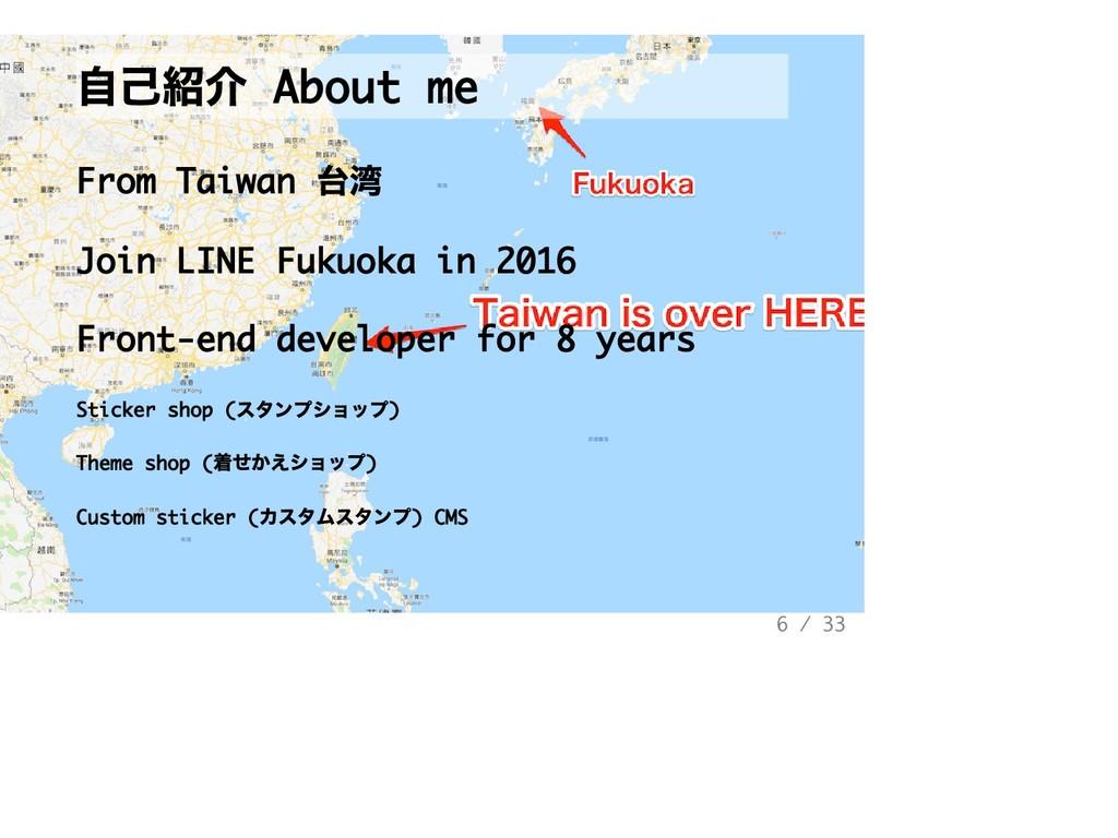 ⾃⼰紹介 About me From Taiwan 台湾 Join LINE Fukuoka ...