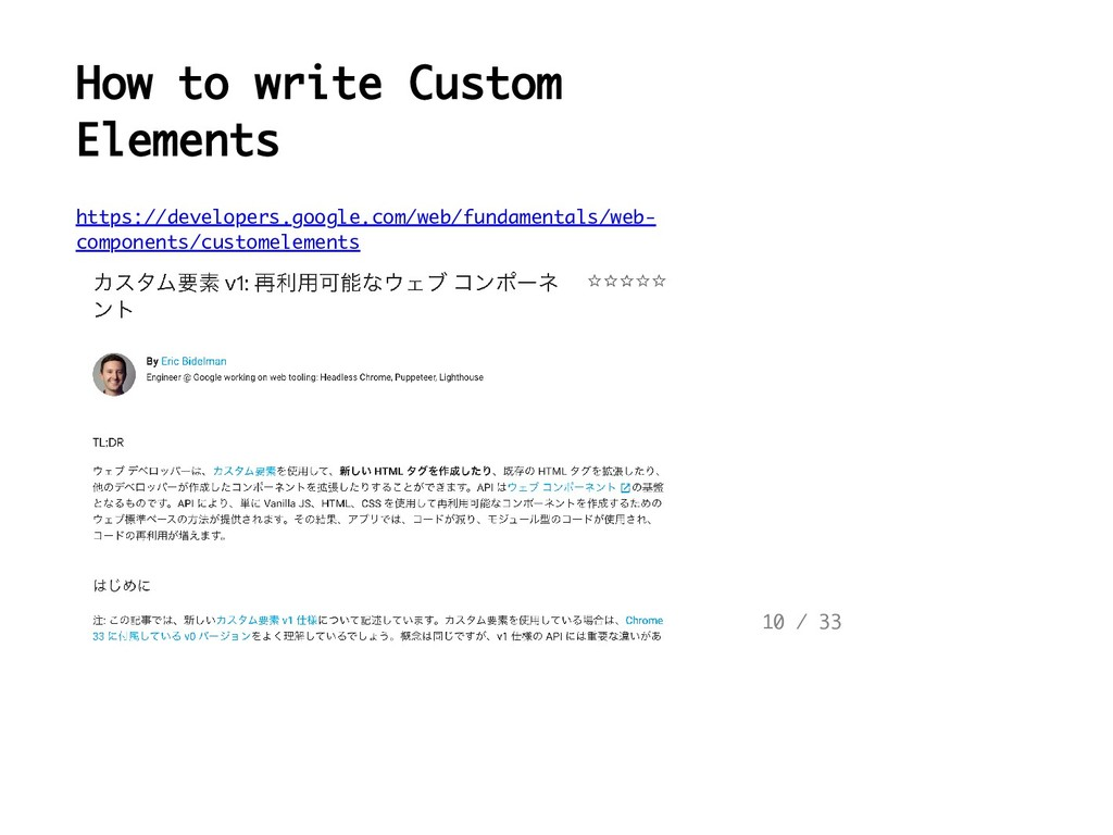 How to write Custom Elements https://developers...