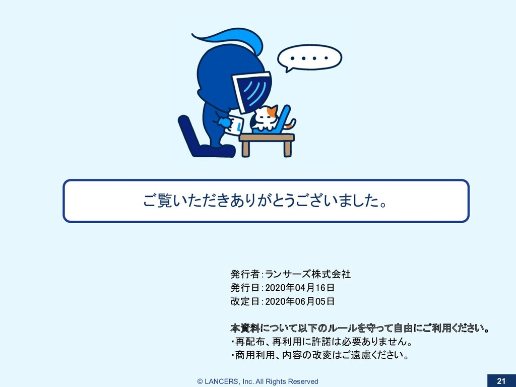 © LANCERS, Inc. All Rights Reserved 21 ご覧いただきあり...