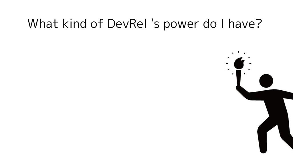 What kind of DevRel 's power do I have?