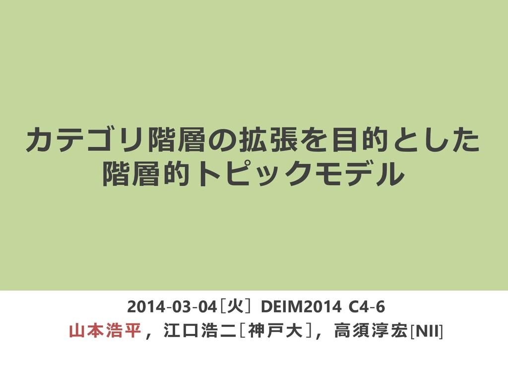 カテゴリ階層の拡張を目的とした 階層的トピックモデル 2014-03-04 [火]DEIM20...