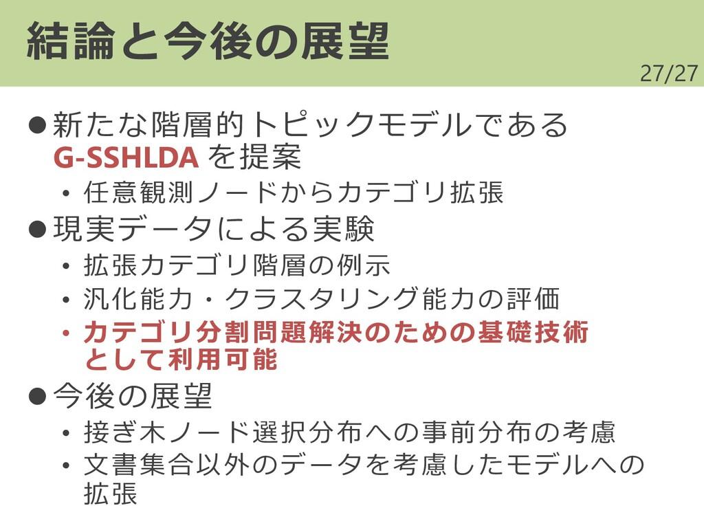 /27 ⚫ 新たな階層的トピックモデルである G-SSHLDA を提案 • 任意観測ノードから...