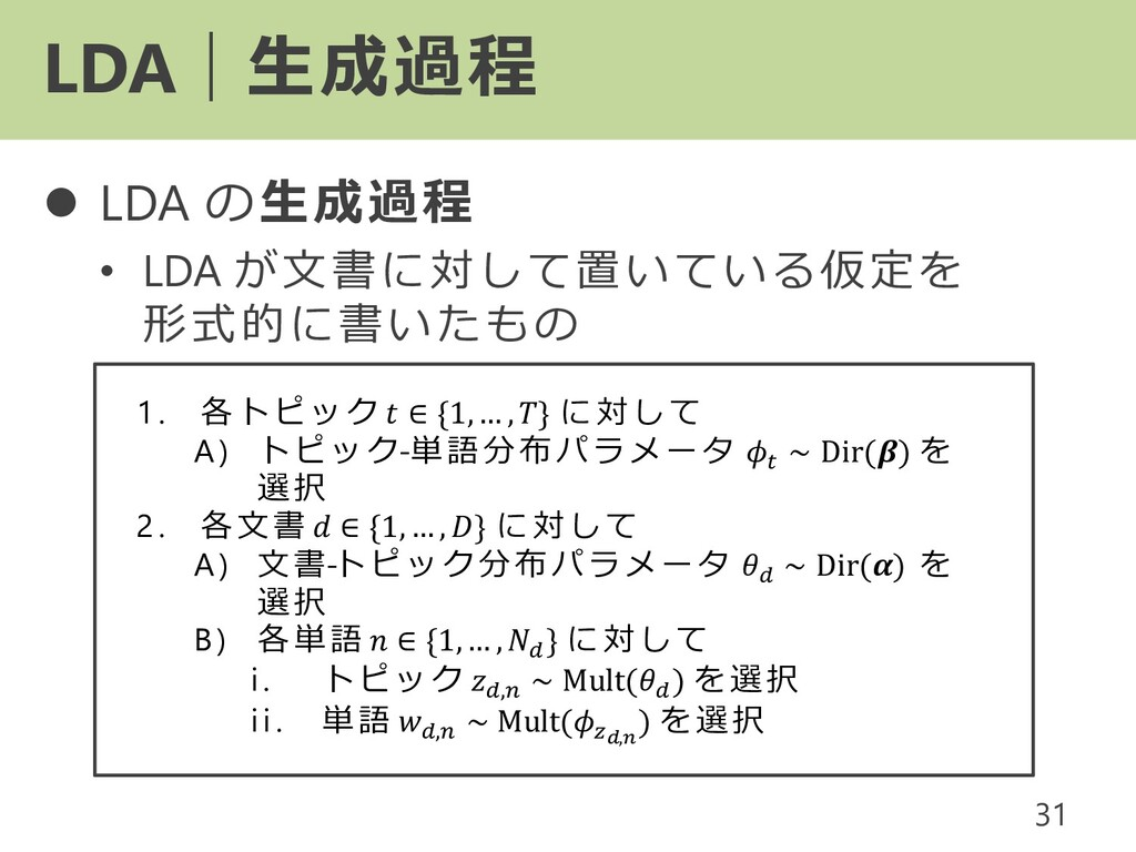 LDA|生成過程 31 ⚫ LDA の生成過程 • LDA が文書に対して置いている仮定を 形...