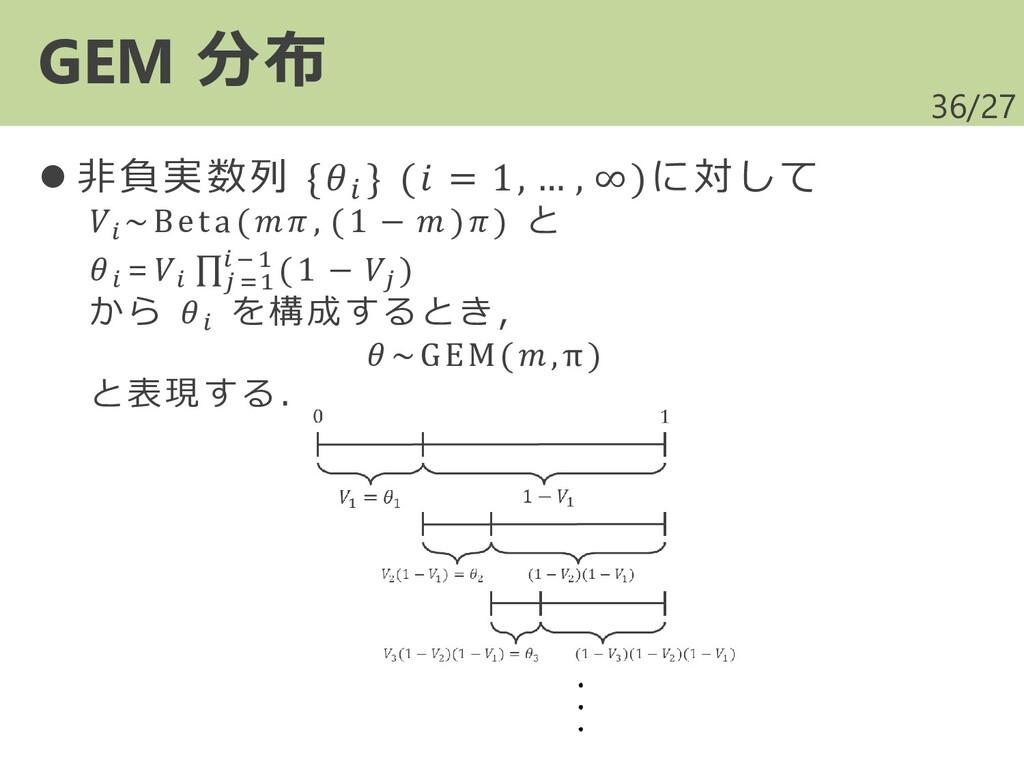/27 ⚫ 非負実数列 { } ( = 1, … , ∞)に対して  ~Beta( , (1 ...