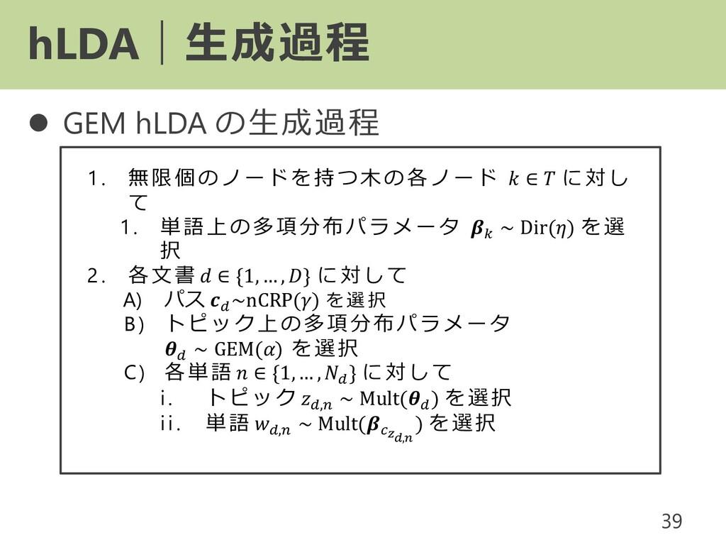 hLDA|生成過程 39 ⚫ GEM hLDA の生成過程 1. 無限個のノードを持つ木の各ノ...
