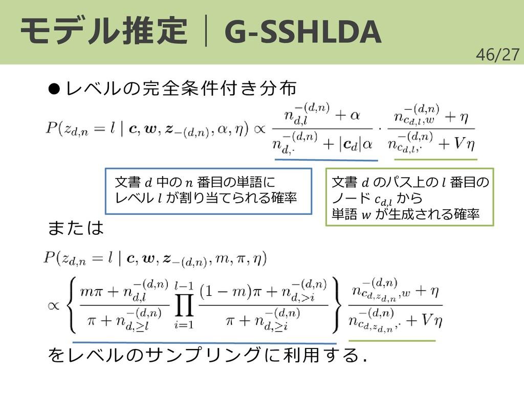 /27 46 モデル推定|G-SSHLDA ●レベルの完全条件付き分布 または をレベルのサン...