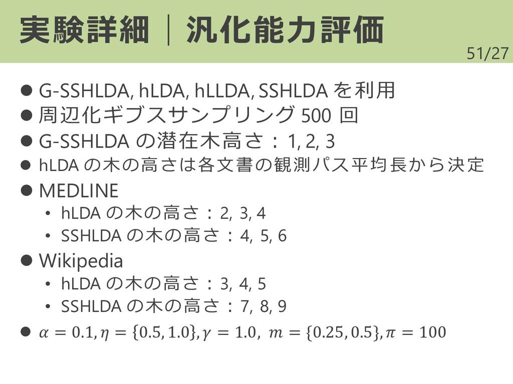 /27 ⚫ G-SSHLDA, hLDA, hLLDA, SSHLDA を利用 ⚫ 周辺化ギブ...