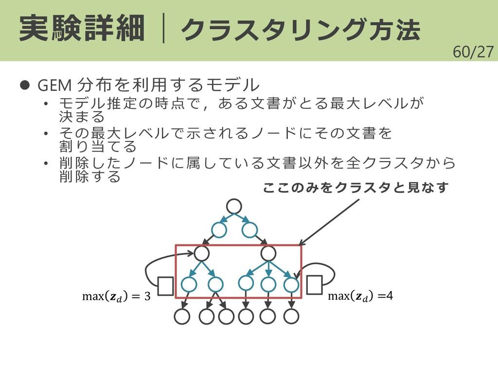 /27 ⚫ GEM 分布を利用するモデル • モデル推定の時点で,ある文書がとる最大レベルが ...