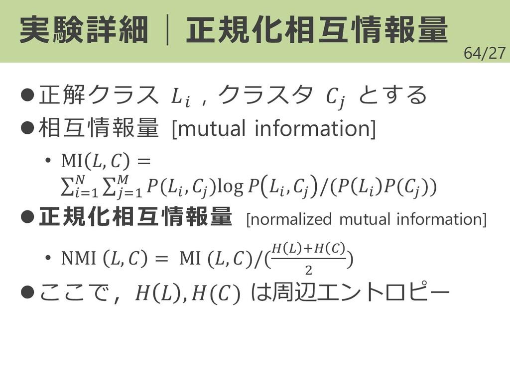/27 ⚫正解クラス  , クラスタ  とする ⚫相互情報量 [mutual informat...