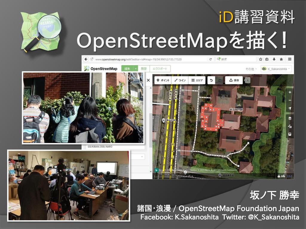iD講習資料 坂ノ下 勝幸 諸国・浪漫 / OpenStreetMap Foundation ...
