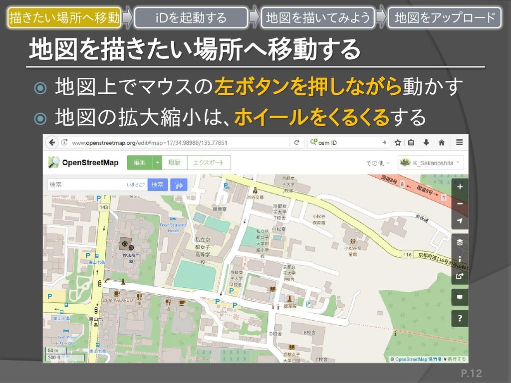 地図を描きたい場所へ移動する  地図上でマウスの左ボタンを押しながら動かす  地図の拡大縮...