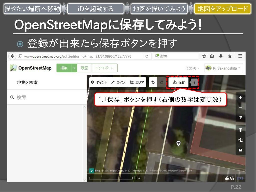 OpenStreetMapに保存してみよう!  登録が出来たら保存ボタンを押す P.22 1...
