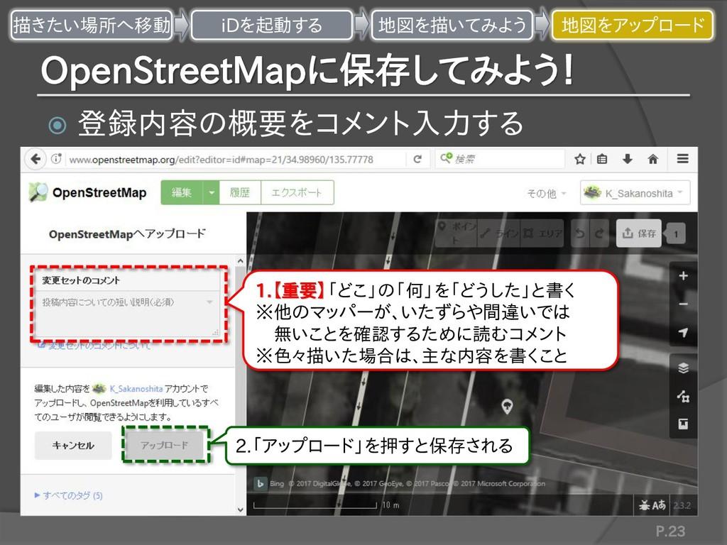 OpenStreetMapに保存してみよう!  登録内容の概要をコメント入力する P.23 ...