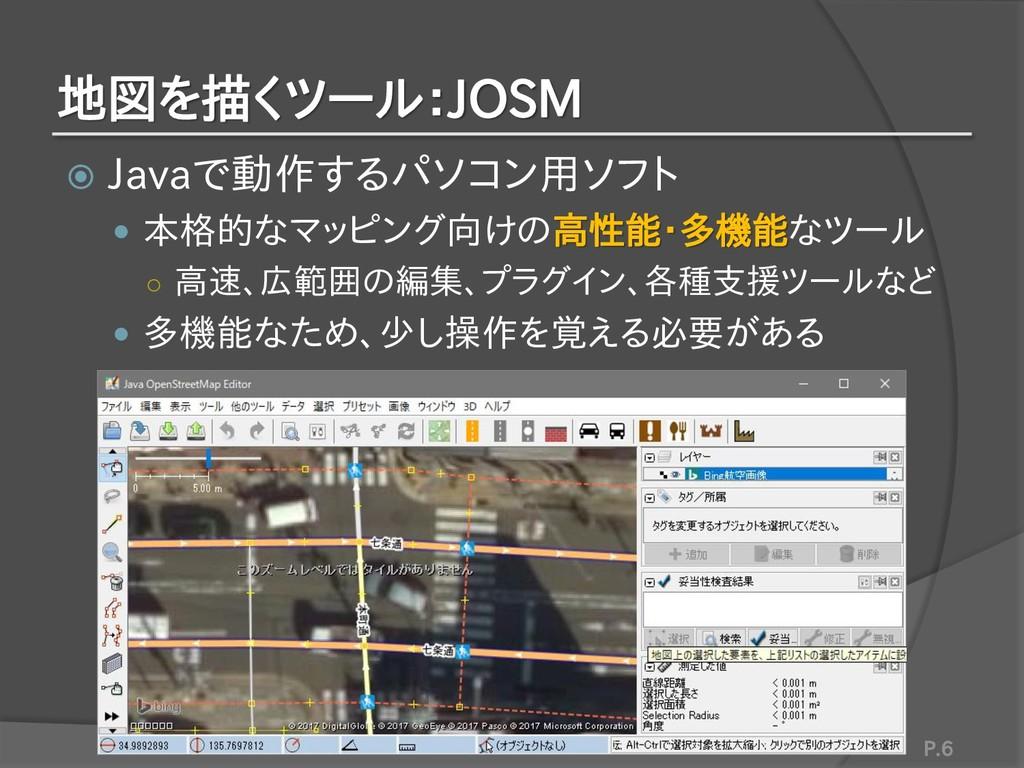 地図を描くツール:JOSM  Javaで動作するパソコン用ソフト  本格的なマッピング向け...
