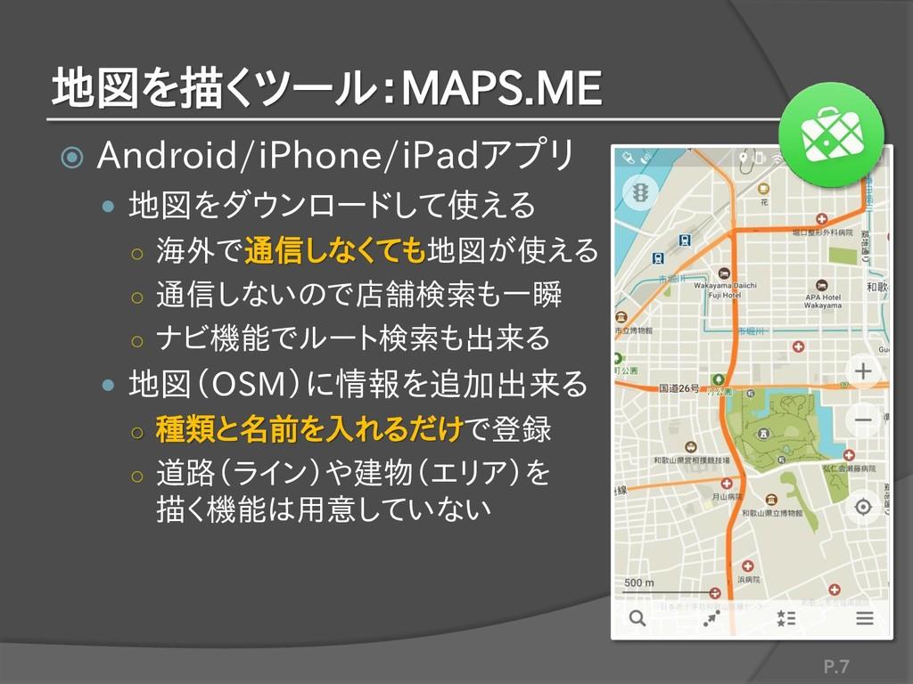 地図を描くツール:MAPS.ME  Android/iPhone/iPadアプリ  地図を...
