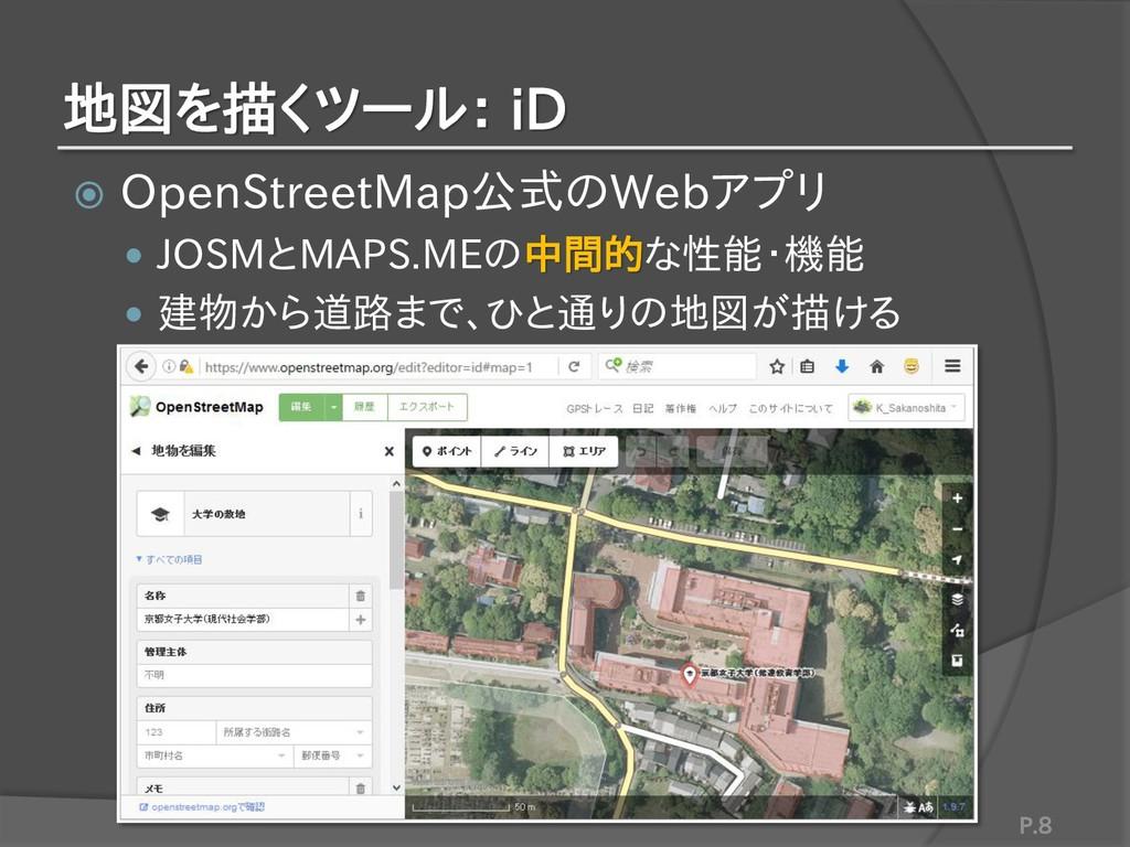 地図を描くツール: iD  OpenStreetMap公式のWebアプリ  JOSMとMA...