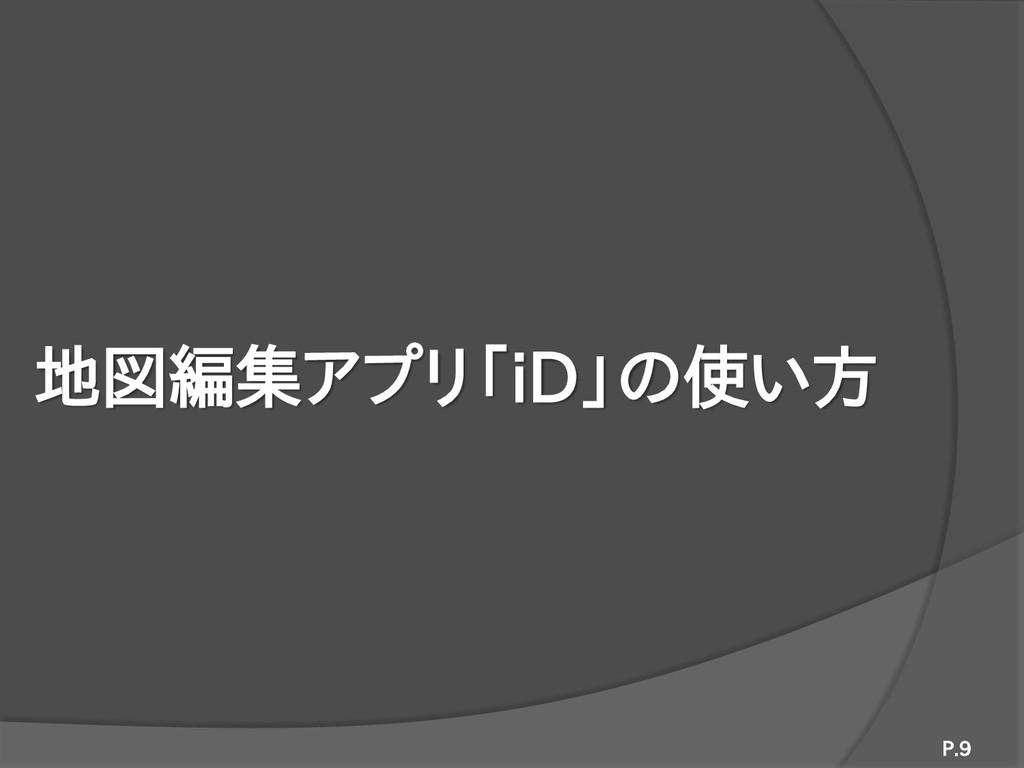 地図編集アプリ「iD」の使い方 P.9