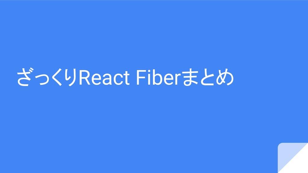 ざっくりReact Fiberまとめ