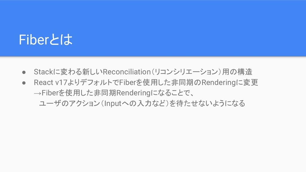Fiberとは ● Stackに変わる新しいReconciliation(リコンシリエーション...