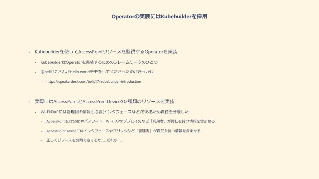 Operatorの実装にはKubebuilderを採⽤ • Kubebuilderを使ってAc...