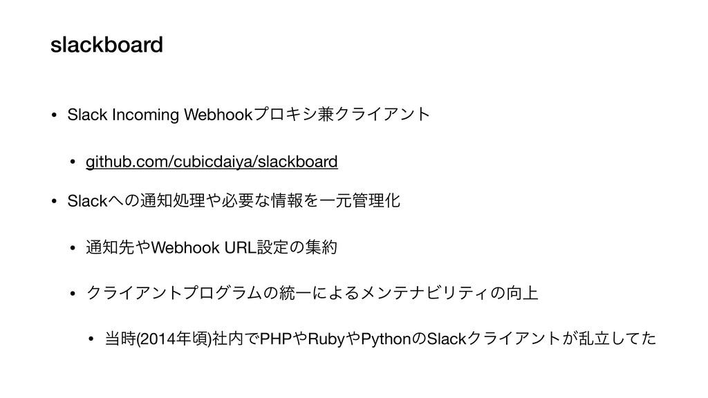 slackboard • Slack Incoming WebhookϓϩΩγ݉ΫϥΠΞϯτ ...
