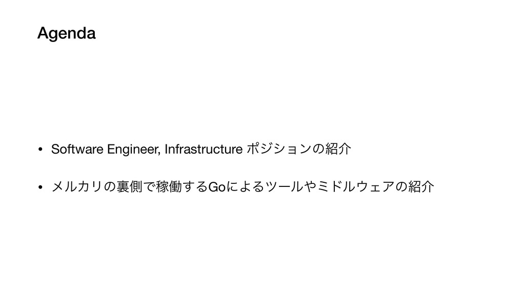 Agenda • Software Engineer, Infrastructure ϙδγϣ...