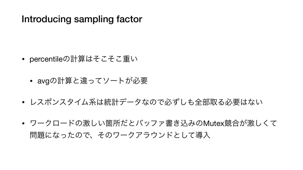 Introducing sampling factor • percentileͷܭࢉ͸ͦͦ͜...