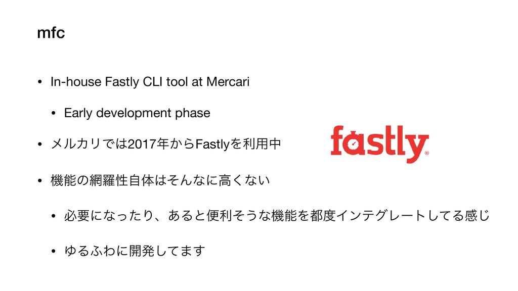 mfc • In-house Fastly CLI tool at Mercari   • E...