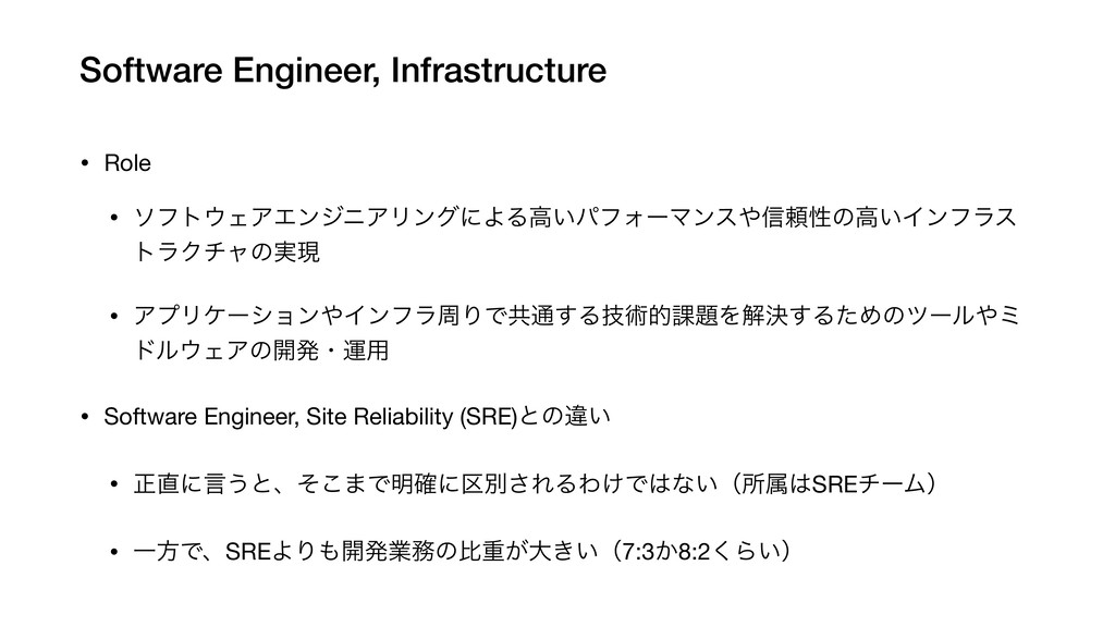 Software Engineer, Infrastructure • Role  • ιϑτ...