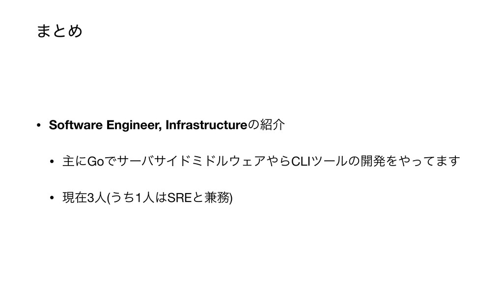 ·ͱΊ • Software Engineer, Infrastructureͷ঺հ  • ओ...