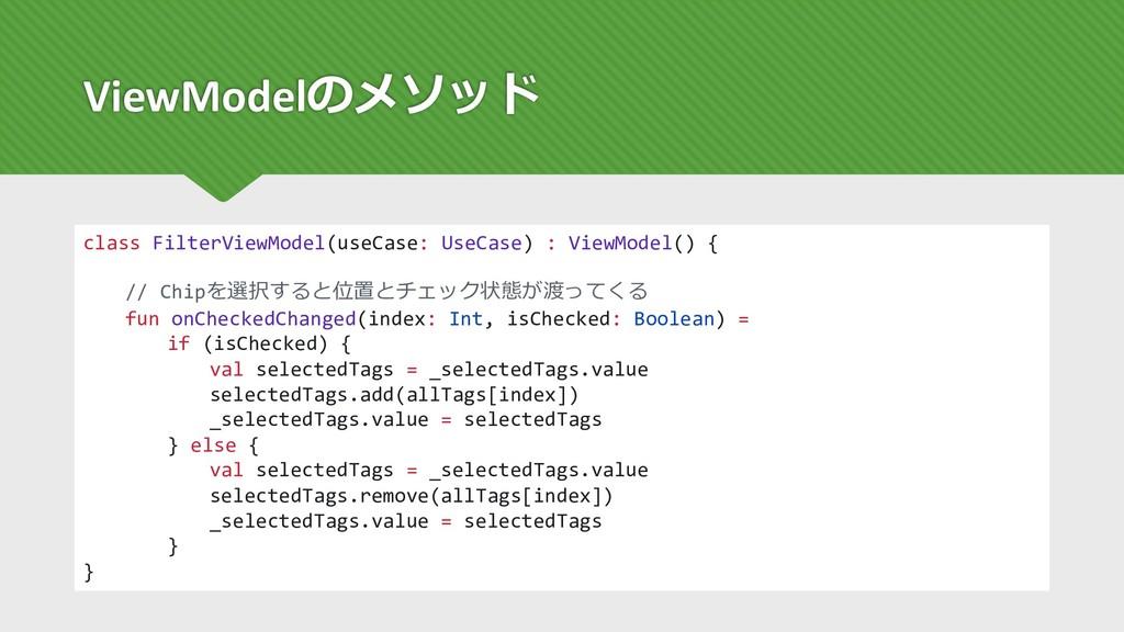 ViewModelのメソッド class FilterViewModel(useCase: U...
