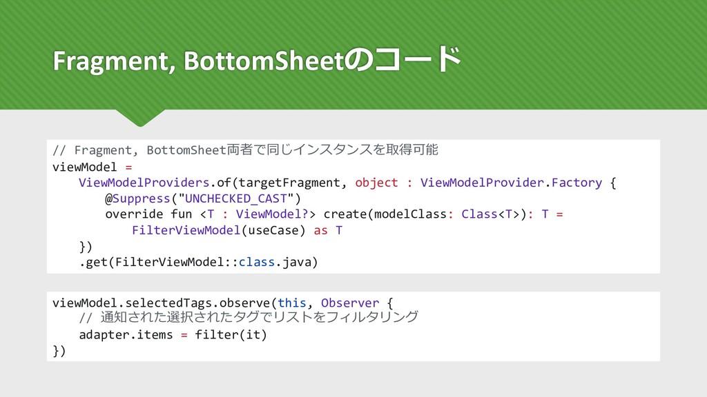 Fragment, BottomSheetのコード // Fragment, BottomSh...
