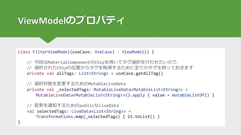 ViewModelのプロパティ class FilterViewModel(useCase: ...