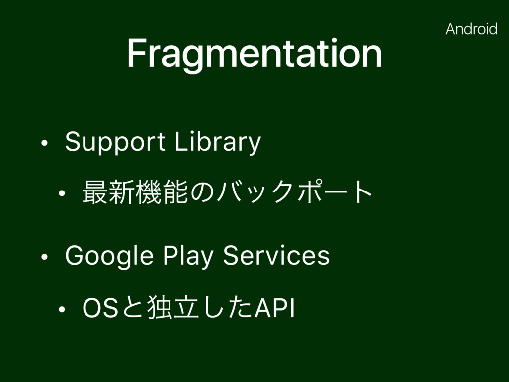 Fragmentation • Support Library • ࠷৽ػೳͷόοΫϙʔτ •...