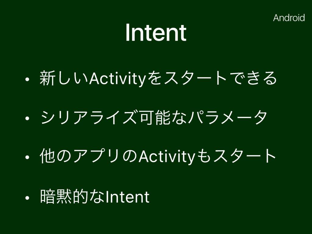 Intent • ৽͍͠ActivityΛελʔτͰ͖Δ • γϦΞϥΠζՄͳύϥϝʔλ •...