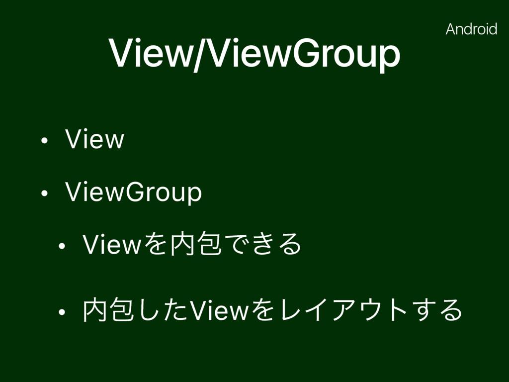 View/ViewGroup • View • ViewGroup • ViewΛแͰ͖Δ ...