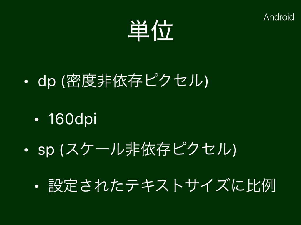 ୯Ґ • dp (ີඇґଘϐΫηϧ) • 160dpi • sp (εέʔϧඇґଘϐΫηϧ)...