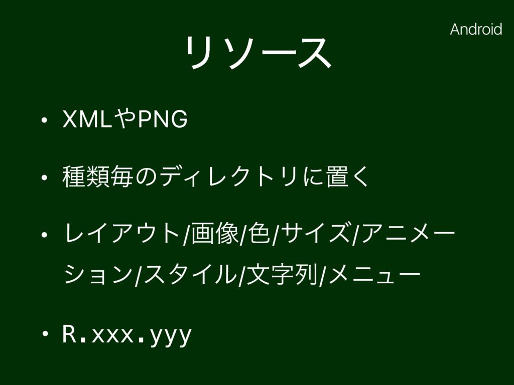 Ϧιʔε • XMLPNG • छྨຖͷσΟϨΫτϦʹஔ͘ • ϨΠΞτ/ը૾/৭/αΠζ...