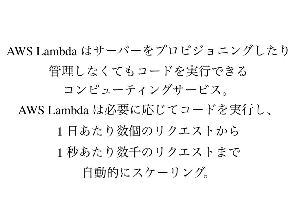 AWS Lambda αʔόʔΛϓϩϏδϣχϯάͨ͠Γ ཧ͠ͳͯ͘ίʔυΛ࣮ߦͰ͖Δ ί...