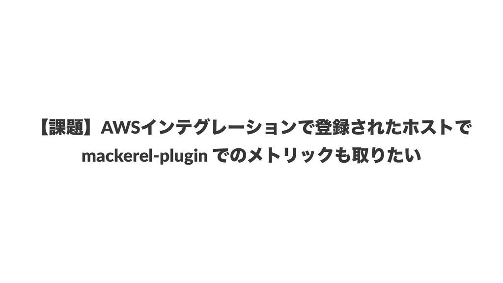 ʲ՝ʳAWSΠϯςάϨʔγϣϯͰొ͞ΕͨϗετͰ mackerel-plugin Ͱͷϝτ...