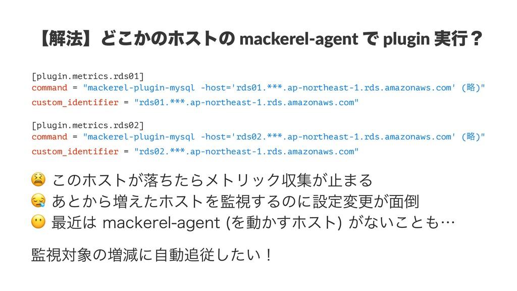 ʲղ๏ʳͲ͔͜ͷϗετͷ mackerel-agent Ͱ plugin ࣮ߦʁ [plugi...