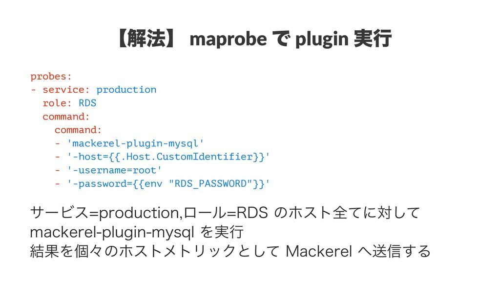 ʲղ๏ʳ maprobe Ͱ plugin ࣮ߦ probes: - service: pro...