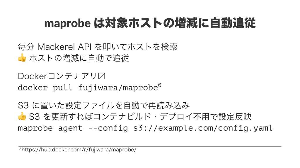 """maprobe ରϗετͷ૿ݮʹࣗಈै ຖ.BDLFSFM""""1*Λୟ͍ͯϗετΛ..."""