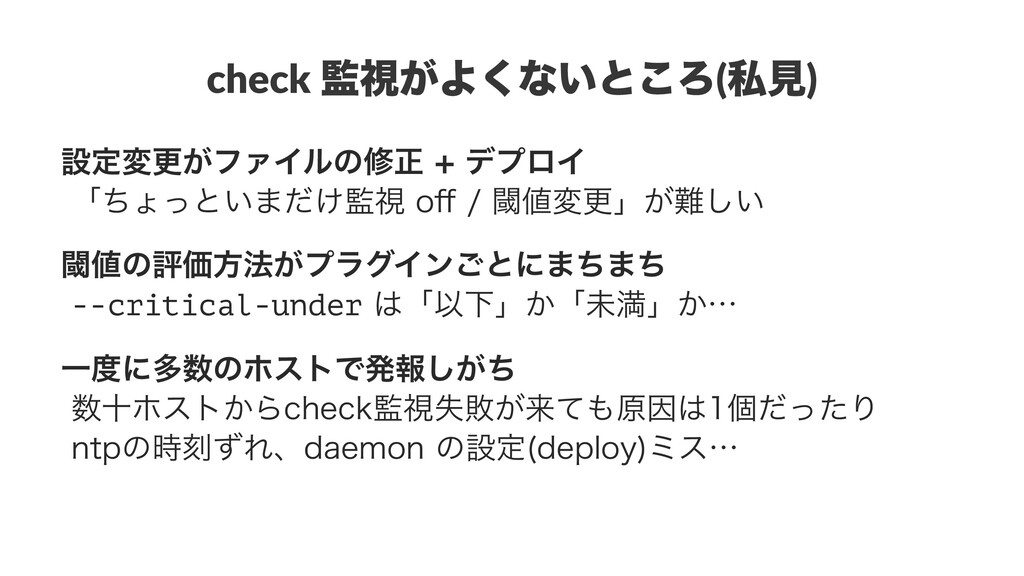 check ࢹ͕Α͘ͳ͍ͱ͜Ζ(ࢲݟ) ઃఆมߋ͕ϑΝΠϧͷमਖ਼σϓϩΠ ʮͪΐͬͱ...