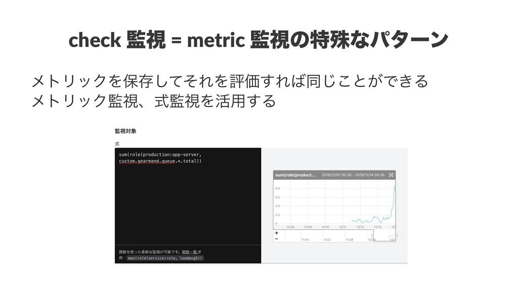 check ࢹ = metric ࢹͷಛघͳύλʔϯ ϝτϦοΫΛอଘͯͦ͠ΕΛධՁ͢Ε...