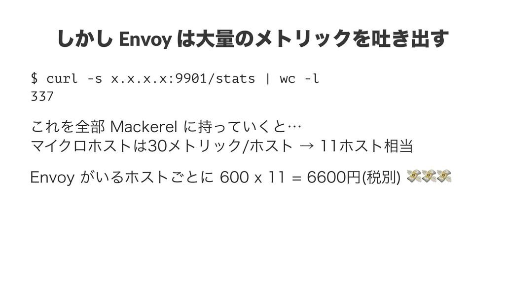 ͔͠͠ Envoy େྔͷϝτϦοΫΛు͖ग़͢ $ curl -s x.x.x.x:9901...