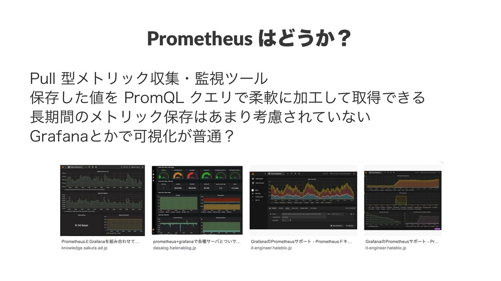 Prometheus Ͳ͏͔ʁ 1VMMܕϝτϦοΫऩूɾࢹπʔϧ อଘͨ͠Λ1SP...