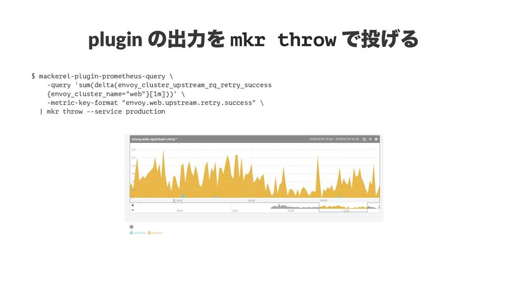 plugin ͷग़ྗΛ mkr throw Ͱ͛Δ $ mackerel-plugin-pr...