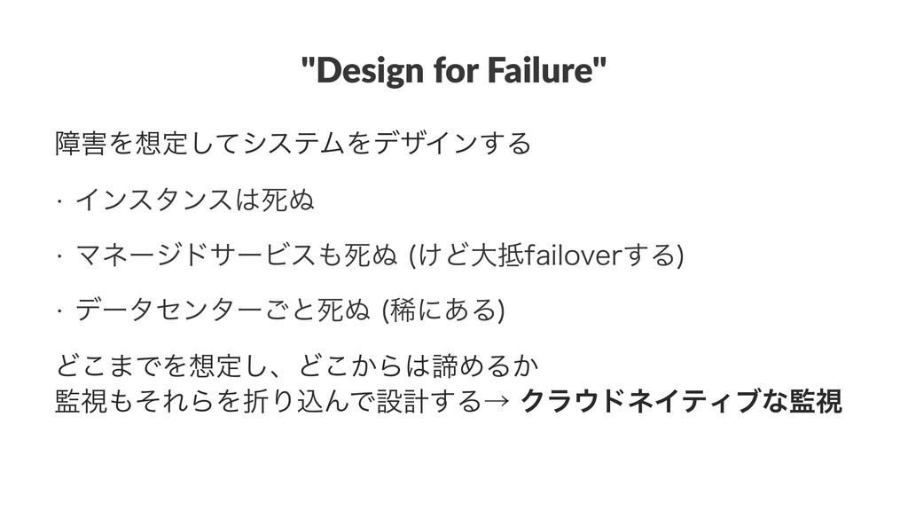 """""""Design for Failure"""" োΛఆͯ͠γεςϜΛσβΠϯ͢Δ w Πϯελϯ..."""