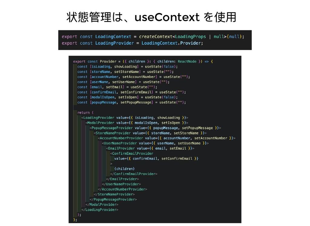 状態管理は、useContext を使⽤